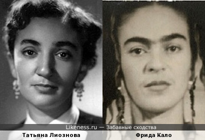 Татьяна Лиознова и Фрида Кало