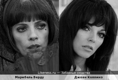 Марибель Верду и Джоан Коллинз