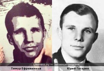 Тимур Ефременков и Юрий Гагарин