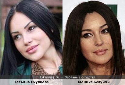 Татьяна Охулкова и Моника Белуччи
