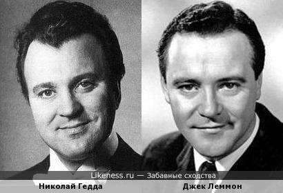 Николай Гедда и Джек Леммон
