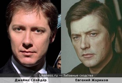 Джеймс Спэйдер и Евгений Жариков