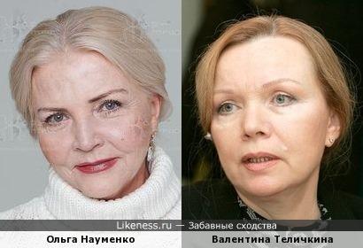 Ольга Науменко и Валентина Теличкина