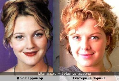 Дрю Бэрримор и Екатерина Зорина