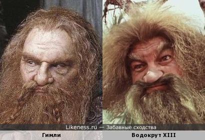 Гном Гимли и Водокрут XIII