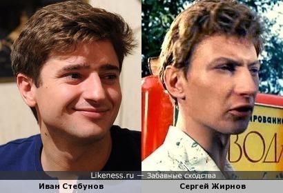 Иван Стебунов и Сергей Жирнов