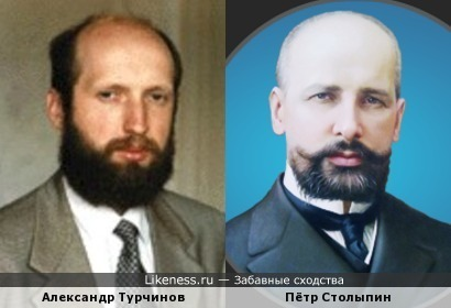 Александр Турчинов и Пётр Столыпин
