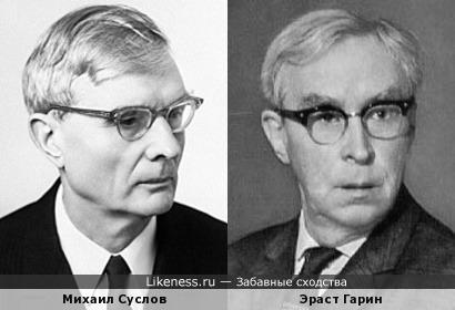 Михаил Суслов и Эраст Гарин