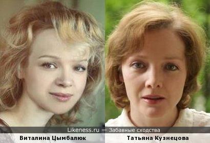 Виталина Цымбалюк и Татьяна Кузнецова