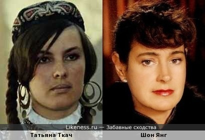 Татьяна Ткач и Шон Янг