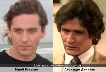 Юрий Батурин и Леонардо Даниэль