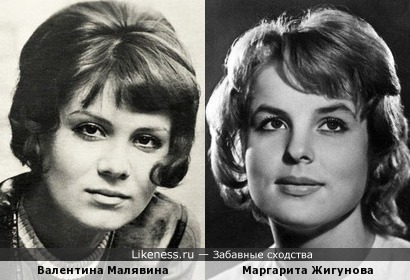 Валентина Малявина и Маргарита Жигунова