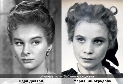 Одри Далтон напомнила Марию Виноградову