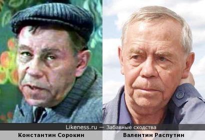 Константин Сорокин и Валентин Распутин