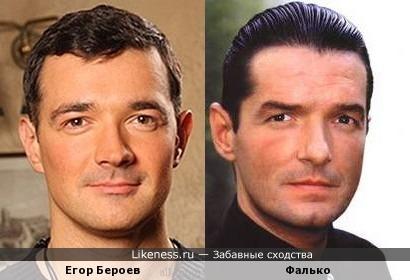 Егор Бероев и Фалько