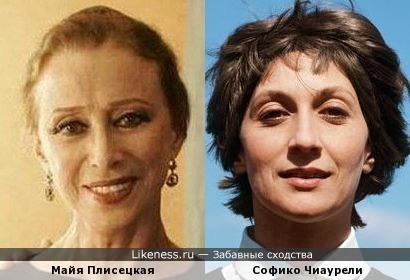 Майя Плисецкая и Софико Чиаурели