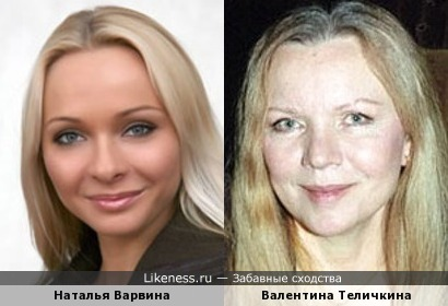 Наталья Варвина и Валентина Теличкина