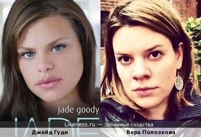 Джейд Гуди и Вера Полозкова