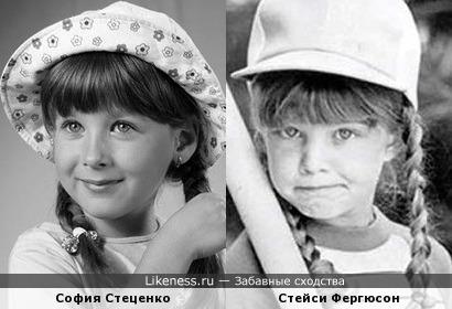 София Стеценко и Стейси Фергюсон