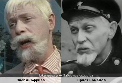 Олег Анофриев и Эрнст Романов