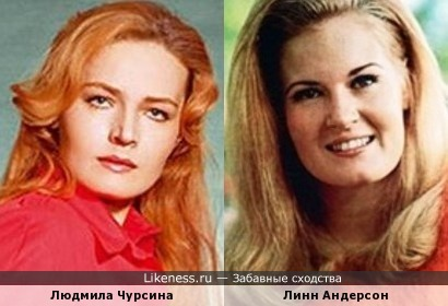 Людмила Чурсина и Линн Андерсон