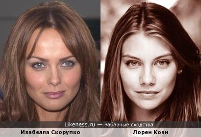 Изабелла Скорупко и Лорен Коэн