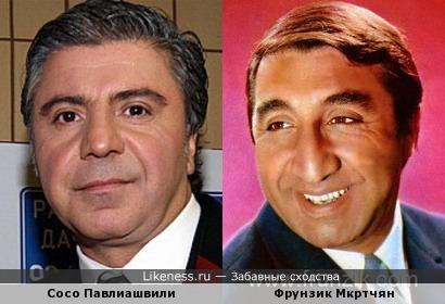 Сосо Павлиашвили и Фрунзик Мкртчян