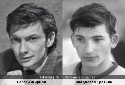 Сергей Жирнов и Владислав Третьяк