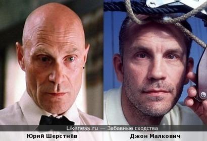 Юрий Шерстнёв и Джон Малкович