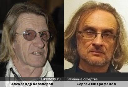 Александр Кавалеров и Сергей Митрофанов