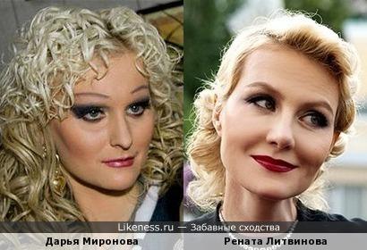 Дарья Миронова и Рената Литвинова