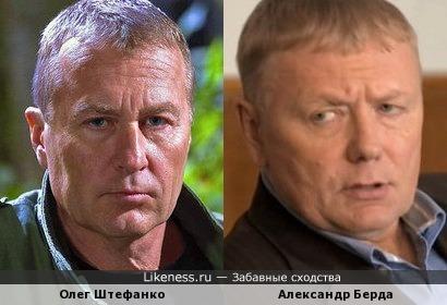 Актеры Олег Штефанко и Александр Берда
