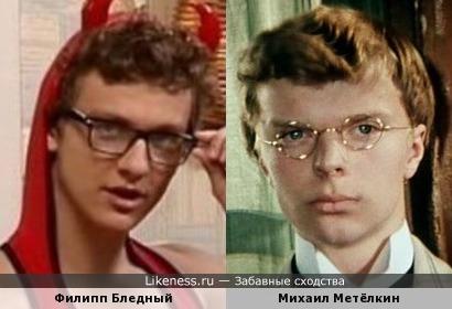 Филипп Бледный и Михаил Метёлкин