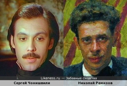 Портрет Николая Ремизова работы Ильи Репина напомнил Сергея Чонишвили