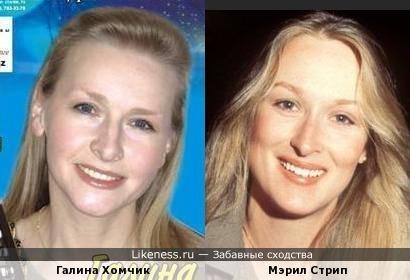 Галина Хомчик и Мэрил Стрип