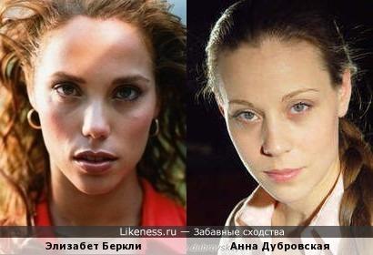 Элизабет Беркли и Анна Дубровская