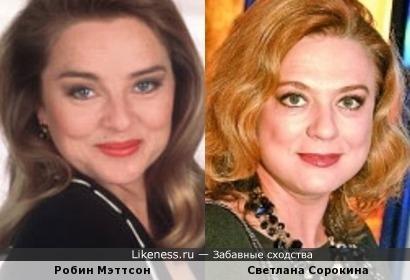 Робин Мэттсон и Светлана Сорокина