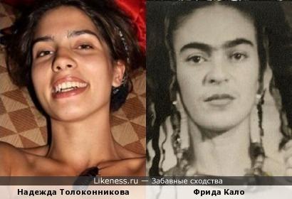 Надежда Толоконникова и Фрида Кало