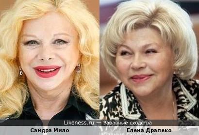 Сандра Мило и Елена Драпеко