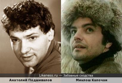 Анатолий Подшивалов и Миклош Калочаи