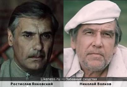 Ростислав Янковский и Николай Волков младший