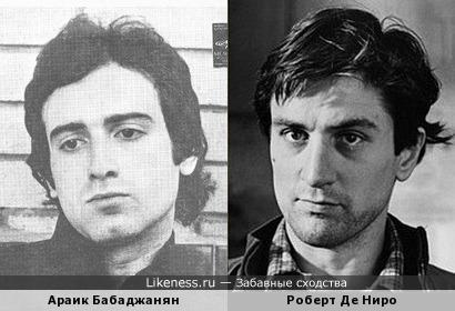 Араик Бабаджанян и Роберт Де Ниро