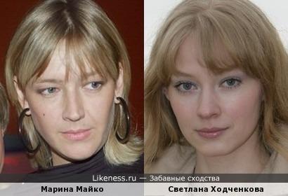 Марина Майко и Светлана Ходченкова