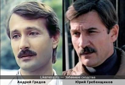 Андрей Градов и Юрий Гребенщиков