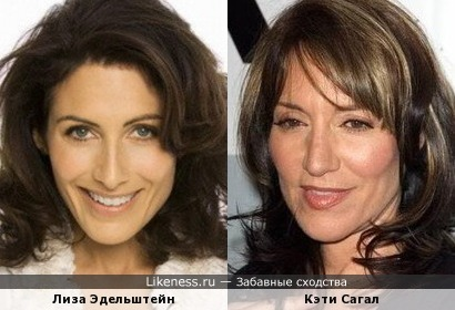 Лиза Эдельштейн и Кэти Сагал
