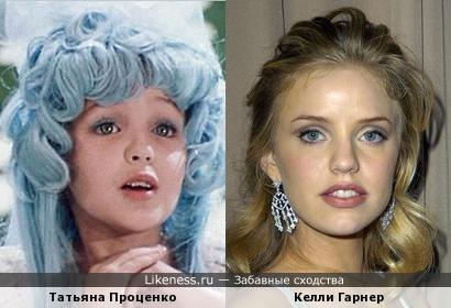 Татьяна Проценко и Келли Гарнер