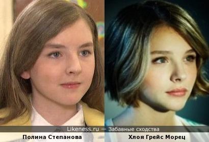 Полина Степанова и Хлоя Морец