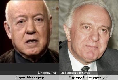 Борис Мессерер и Эдуард Шеварднадзе