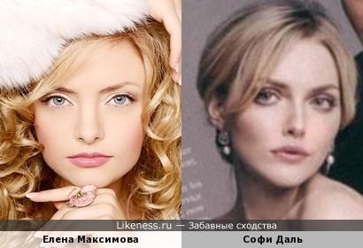 Елена Максимова и Софи Даль