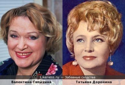 Актрисы Валентина Талызина и Татьяна Доронина